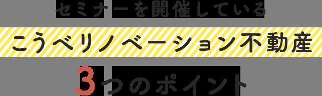 セミナーを開催している 神戸リノベーション不動産 3つのポイント
