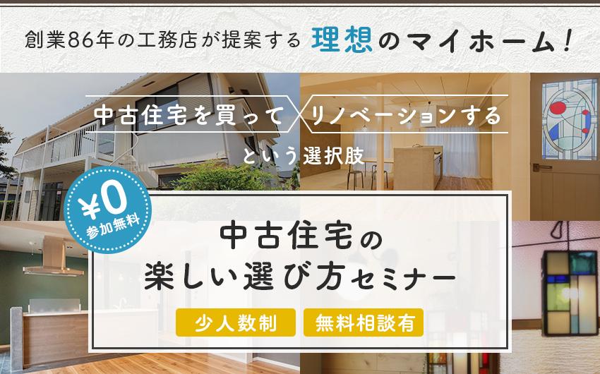 中古住宅の楽しい選び方セミナー