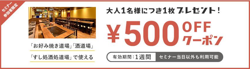 セミナー特典!お好み焼き道場500円割引券